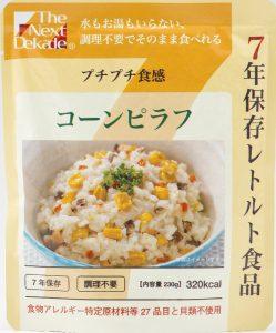 7年保存レトルト食品