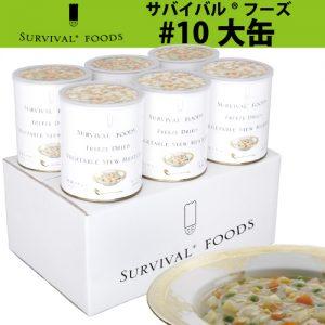 サバイバルフーズ