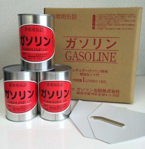 ガソリン缶詰神奈川県まで送料込
