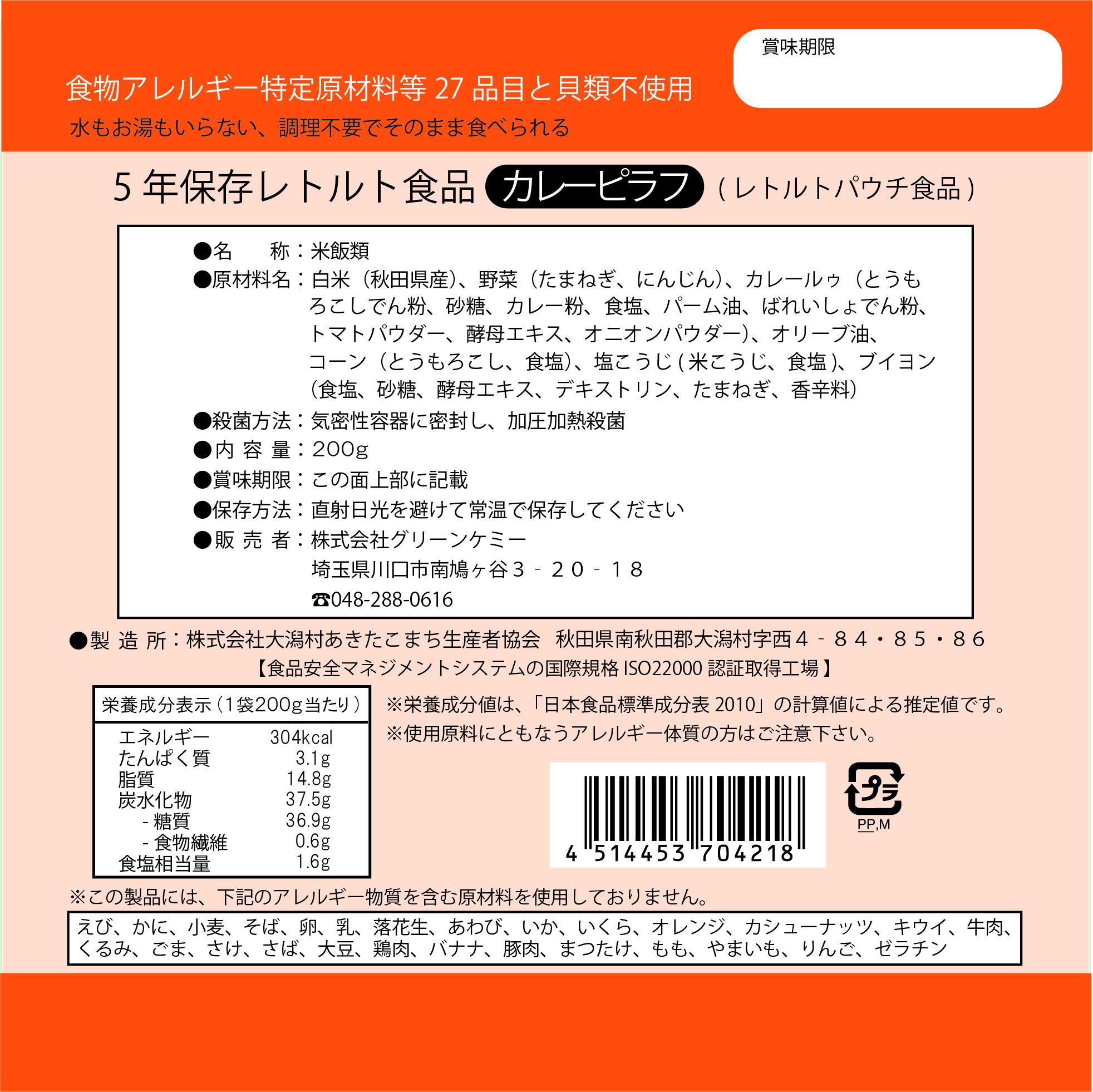 STG0001GTC