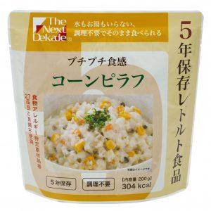 5年保存レトルト食品