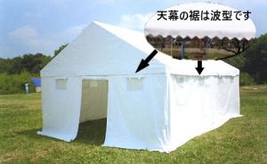 救護避難用テント