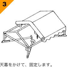 中折れ式テント