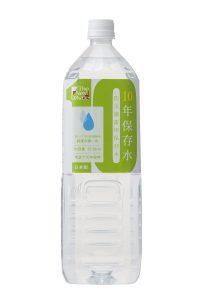 10年保存水