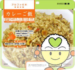 希望食品のアルファ米